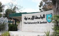 الجامعات الاردنية