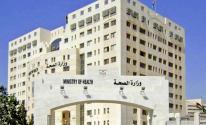 وزارة الصحة الاردنية
