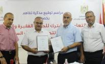 غزة: توقيع مذكرة تعاون مشترك بين