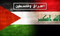 العراق وفلسطين