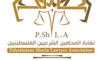 نقابة المحامين الشرعيين