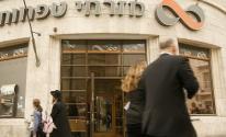 شاهد.. امرأة تقتحم بنكًا في حيفا وتهدد بتفجير المكان بحزام ناسف