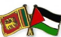 سريلانكا وفلسطين