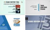 توقف جميع وسائل الإعلام الإسرائيلية عن العمل لهذا السبب!