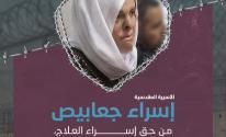 حركة فتح ساحة غزة تُطلق حملة الكترونية تُطالب بإطلاق سراح الأسيرة إسراء جعابيص.jpg