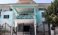 مشفى الوفاء بغزة