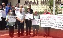 اعتصام أمام مقر الأمم المتحدة برام الله رفضاً لاتفاق الإطار بين أمريكا والأونروا
