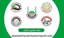 غزة: الغرفة التجارية تُعلن عدد تصاريح التجار المستلمة اليوم من الشؤون المدنية