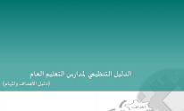الدليل التنظيمي لمدارس التعليم العام 1443 بالسعودية