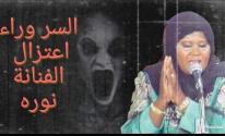 قصة الطقاقة نورة الكويتية مكتوبة من مسلسل كف ودفوف