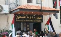 سوريا: السفارة الفلسطينية ترد على إشاعات حول مخطط الهجرة لدول غربية