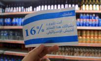 إطلاق حملة لدعم المنتج الوطني ومقاطعة منتجات المستوطنات في أريحا
