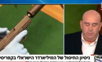 نجاة رجل أعمال اسرائيلي من محاولة اغتيال في قبرص.png