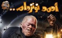 مشاهدة فيلم احمد نوتردام كامل على ايجي بست