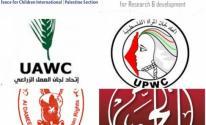 مؤسسات فلسطينية.