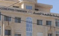 تقرير يكشف عن مخالفات في عمل هيئة مكافحة الفساد