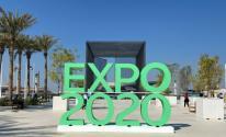 فلسطين تُشارك في معرض اكسبو دبي 2020