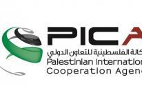 الوكالة الفلسطينية للتعاون الدولي