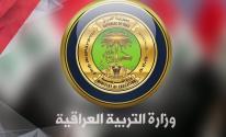 نتائج اعتراضات الثالث متوسط 2021 موقع ناجح نتائجنا في العراق