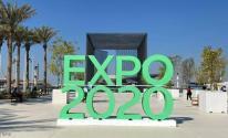 إكسبو 2020 دبي: مردود اقتصادي هائل لأضخم معارض الأرض