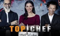 موعد عرض برنامج توب شيف الموسم الخامس على قناة mbc العراق