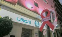 إضاءة مبني الاتصالات الفلسطينية باللون الوردي ضمن حملة