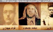 اليوم الذكرى الـ87 لأبطال ثورة البراق