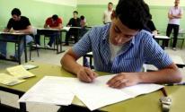 امتحانات التوجيهي