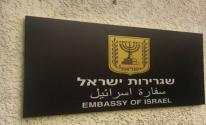 سفارة إسرائيل
