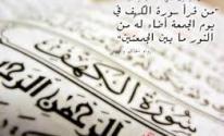 فوائد سورة الكهف وثواب قرائتها يوم الجمعة