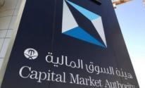 هيئة السوق لمالية