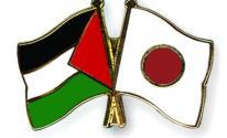اليابان: سنستمر في دعم المؤسسات الفلسطينية