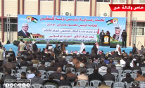 بالفيديو: توزيع منحة الرئيس لطلبة جامعة القدس المفتوحة بغزّة