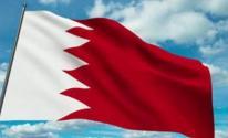 سفارة البحرين