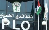 منظمة التحرير الفلسطنيةي