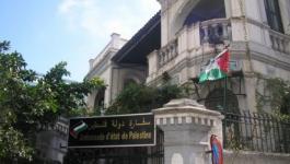 السفارة الفلسطينية بالقاهرة.jpg
