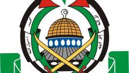 حماس.