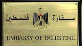 بيروت: لقاء تضامني مع القدس في سفارة فلسطين