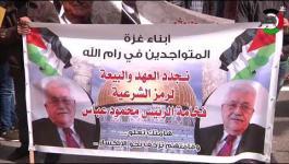 مسيرة برام الله لدعم الرئيس في مواجهة صفقة القرن