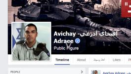 ادرعي فيسبوك