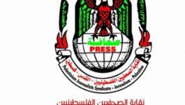 نقابة الصحفيين تُدين استمرار اعتقال أمن غزّة للصحفيين وتطالب بالإفراج الفوري عنهم