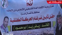 بالفيديو: اتحاد ذوي الإعاقة يؤبن رياض زيد في غزّة