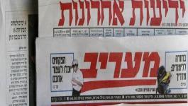 الصحف العبرية
