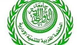 انطلاق أعمال المجلس التنفيذي للمنظمةالعربية للتنمية الإدارية الأربعاء المقبل