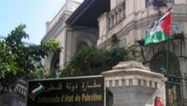 سفارة فلسطين بالقاهرة