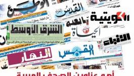 الصحف العربية