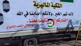 التكية الماليزية تواصل توزيع وجبات الإفطار للصائمين في وسط قطاع غزّة