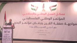 شاهد بالفيديو: الفصائل الفلسطينية بغزّة تعقد مؤتمراً مناهضاً لورشة البحرين