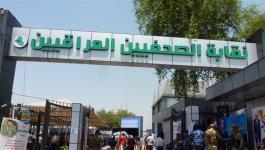 نقابة الصحفيين العراقيين