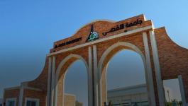 جامعة الاقصى